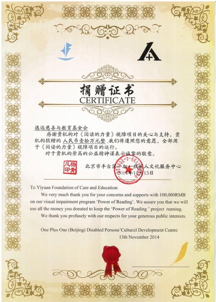 zhenshu_certificate