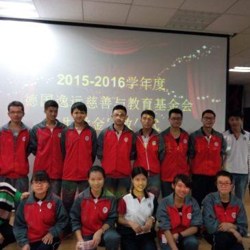 罗甸15名特贫高中生得到基金会的资助 ( 2015/16年度 )